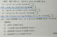 必要条件、十分条件の問題です。(2)と(5)について質問があります。 (2)はp→qのとき偽だそうですが、何でですか?x、yは実数なので必要十分条件かと思いました……  (5)について、この命題は必要十分条件だそうですが、p→qでx=0のときってyはどんな値とってもいいですよね?自分は反例を(x,y)=(0,1)とかと思って、この命題は必要条件かと思いました。。。