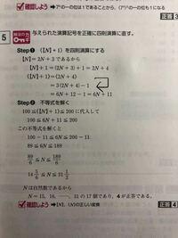 自然数Nについて、【N】=2N+3,《N》=3N-1であるとすると、100≦《【N】+1》≦200となる自然数Nの個数として、正しいものはどれか? 14,15,16,17,18と選択肢があり、答えが写真になるんですけど、  なぜ←のような式になるのか教えていただきたいです。