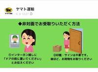 郵便局 クロネコヤマト 佐川急便 クロネコヤマトなどの宅配会社は コロナウィルスの飛沫感染等の防止予防の為 『非対面でも受取り』を推奨してますが  ゆうパック郵便局も非対面での受取りが可能なのでしょうか?