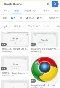 GoogleChromeのGIFが自動再生されないんですがどう設定すれば自動再生されるようになりますか?