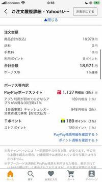 PayPayに連携する前にヤフーショッピングで商品を購入した場合、ボーナスライトは付与されるのですか?数時間前に購入し、今のところ残高0円なのですが…
