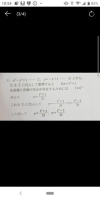 高校数学の媒介変数に関する質問です。  直線群を利用して 媒介変数を導き出す問題がまるで理解できません。  例題 双曲線x^2-y^2=1と直線y=-x+tとの交点を考えてこの双曲線を媒介変 数tを用いて表せ。...