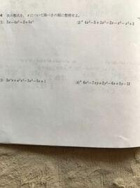 高校の課題についてです。降べきの順の解き方を教えて下さい。