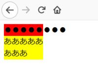 "HTMLで記号を連打すると親要素を突き抜けてしまいました。 なぜですか? <div style=""background:red ;width:5em""> ●●●●●●●● </div>  <div style=""background:yellow ;width:5em""> ああああああああ </d..."