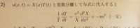 偏微分方程式について。 偏微分方程式∂u/∂t=v^2 ∂^2u/∂x^2 を変数分離した式で、=-m^2 (定数)と定数とおけるのは分かりますが、-m^2とおいているので、定数は≦0と限定されてしまうのですが、定数が正の場合を考...