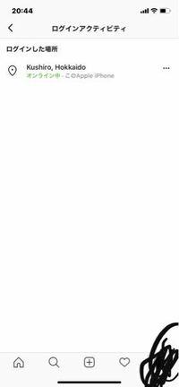 インスタのログインアクティビティについて 僕は四国に住んでるのですがインスタのログインアクティビティを見ると北海道になってます。 これって乗っ取られてるんですか?