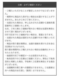 Switch 結果 ゲオ 当選 【速報】ニンテンドースイッチ抽選販売情報