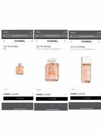 シャネルのココマドモアゼルの オードトワレ オードパルファム 香水  の3種類があると思います。 香りの持ち時間が違うのは分かるのですが 香り自体は同じなのでしょうか?
