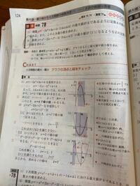 数学青チャート1Aの数1の方の例題78の(2)なのですが、解説を読んでもどうしてそういう場合分けになるのかわかりません。お願いします。