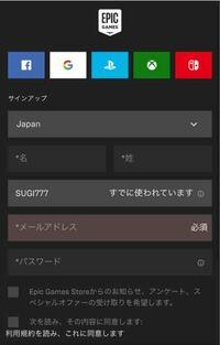 フォートナイト2段回認証 【フォートナイト】二段階認証のやり方を画像付きで分かりやすく完全解説!【PC・PS4・Switch・Xbox・スマホ】