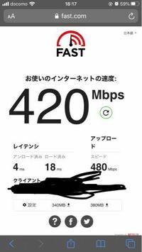 NURO光のWi-Fi速度について NURO光のWi-Fi速度について質問します。 先日工事が終わり、NURO光を使い始めたのですが、工事が終わった初日、iPhone8で速度を計測したら400Mbps をこえました。 しかし、その1時間後...