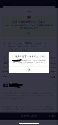 Uber eats で注文ができません。 どの支払い方法でやっても下の画像のようにお支払い方法が無効と出てきて注文ができません。現金でもです。エリアは対応してます。アプリを再インストールしても変わりません。意味がわかりません。今は電話サポートもやってなくて解決方法が全くわかりません。助けてください!