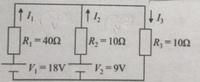 電気回路の問題の解き方が分からないので教えてください。 以下の回路において、閉路電流法を用いて電流I1,I2,I3を求めよ。  (枝電流法ではなくて閉路電流法でお願いします。)