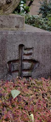 神社の狛犬のところに、この漢字の意味を教えてください。二体あって、それぞれ漢字が違いました(片方はうまく撮れませんでしたが)。どうぞよろしくお願いします。