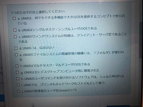 報酬250枚!至急!UNIXの特徴を表す説明を選んでください!