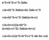 数2 因数分解についてです。 写真の公式は途中式まで覚える必要はあるのでしょうか?  1番上と1番下だけで大丈夫でしょうか?