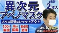 このマスク姿のチョンマゲサムライが街中にあふれるのはいつですか? BBCはアベノマスクの成果は街中の変化を観察していくことが大事と司会者がクスクス笑いながらコメントしてましたが、優秀 な日本政府って世...