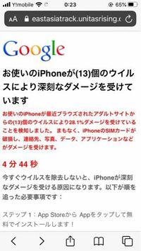 iPhone、ウイルスについて これってアプリに誘導して有料のやつを利用させるやつですよね? そもそもスマホってウイルスの警告みたいなやつって出ませんよね?