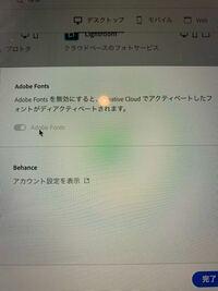 Creative Cloudについて質問です。Adobe fontを利用したいのですがアクセス権限がないと言われてしまいます。大学がCreative Cloudを導入しているのでそれを使わせてもらています。この写真はONになっているとい...