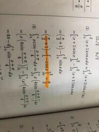 オレンジ線のところ計算間違ってますよね?π/2+2じゃないですか?