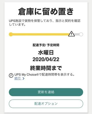 追跡 ups