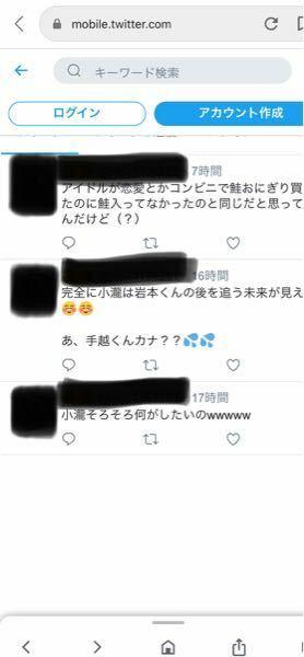 佐藤 小瀧望 彼女