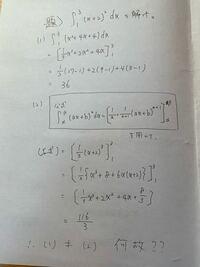 積分についてです。 授業で、「積分区間が定まっているときは積分定数Cを加えなくて良い」と言われました。 その通りにやった答えが(1)  又、()の累乗を積分する公式を利用して解いたのが(2)です。  どちらが間違...