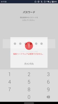 Android10にしてからLINEPayやYahooログインの際の指紋認証が使えなくなってしまいました。 機種はAndroid one x3 です