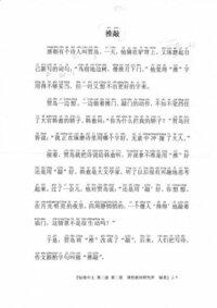 中国語 日本語に訳せる人 いませんか?本間に困ってます。 お手伝いしてくれる人 お願いします★