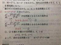 高校数学です泣 助けてください泣 黄色チャート、黄チャートの問題です泣  「n^2/40  n^3/81 が共に自然数となる最小の自然数nを求めよ。」 画像の解説の、自然数となるための条件は、までは理解できたのですが、次の赤い等号で表したとこからが全くわかりせん。。。結構考えたのですが、、、  何故不等号になったのでしょう?数字的におそらく累乗を分数にして約分した形だと思うのですが、何故そん...