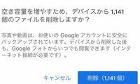 Googleフォトの空き容量のことです。写真や動画を端末からGoogleフォトに移しているのですが、これをすると、どうなりますか