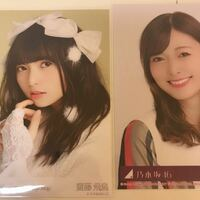 この白石麻衣齋藤飛鳥の生写真をメルカリで売りたいのですが何円が妥当だと思いますか?