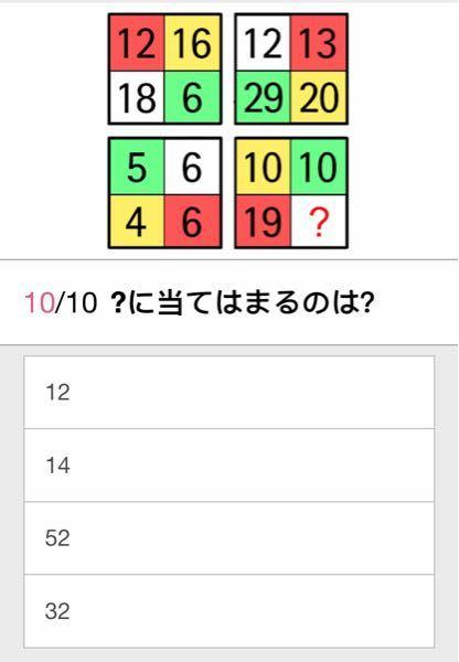 vonvonのIQテストの最後の問題10問目解ける方いらっしゃいますか??↓写真 他のはわかっ...