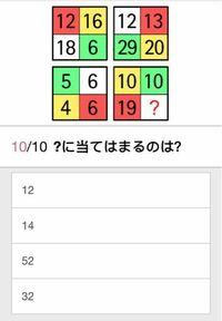 vonvonのIQテストの最後の問題10問目解ける方いらっしゃいますか??↓写真 他のはわかったのですがこの10問目だけどうしてもわかりませんʕ ʔ༄ ずっと考えてるのですが、気になってもやもやします!!わかりやすい法則知りたいですʕ ʔ༄ ちなみにURL→ https://jp.vonvon.me/quiz/4610?rd_src=result 最後の問題10問目です。