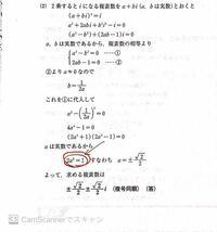 2乗するとiになる複素数を求めよ。という問題です。 何故⭕のようになるのか分かりません。教えてください。
