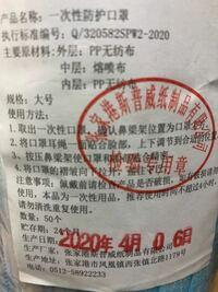 中国製のマスクの裏表がわからないのですが、 ここに書いてありますか? 中国語がわかる方教えて下さい