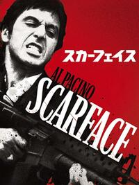 『スカーフェイス』のトニー・モンタナは史上最強のマフィアでしょうか?