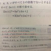 自然数a.b.cのうち少なくとも1つは3の倍数であることを示せ。という問題で解答は写真のようになるんですけど、線を引いてる所がなぜそうなるのか分かりません。