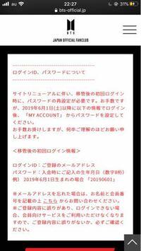 BTSのファンクラブ更新についてです!! 期限が4.30日までで  パスワードが今まで生年月日と誕生日だったんですが やってもログインされず  どーすればいいのでしょうか(><)?!