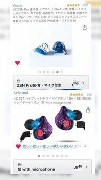 KZ社のイヤホンについてなんですけど、 どっちの方が音質がいいんですか?   KZ ZST ハイブリッドドライバイヤホン 1BA+1DD 高性能インイヤーイヤホン (紫 with microphone) https://www.amazon.co.jp/dp/B01N5D3...