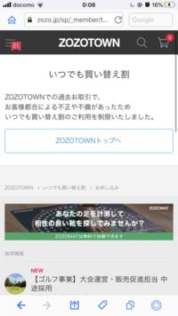 ZOZOTOWNの買い替え割です。 不正も何もしていません。 この制限はなぜなるのでしょうか??