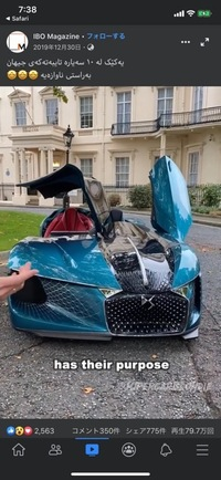 このスーパーカーはなんという車でしょうか? 教えてください。