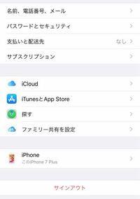 iPhoneの設定の下のサインアウト押したら iPhoneの画面どうなりますか?  Helloって画面でますか?