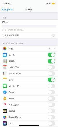 iPhoneXRを使っているのですが、このようにストレージ情報を読み込めませんという表示のままで、ストレージの管理ができません。アップデートも再起動もさせてみましたが、半年近くこのままです。解決方法はあります でしょうか?