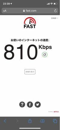 Wi-Fiの速度を計測したんですけど、最近遅すぎていらいらしてきます。 これはWi-Fiを変えるべきでしょうか? ちなみに使っているWi-Fiはソフトバンクエアーです。