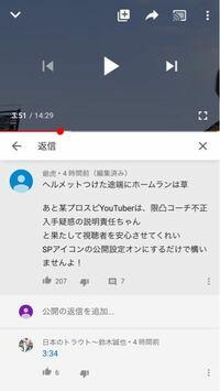 プロスピ ダルビッシュのコメント欄にこんなコメントがあったのですがこの某YouTuberは誰ですか?