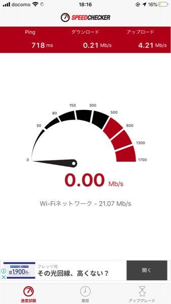 この通信速度ってやばいですかね