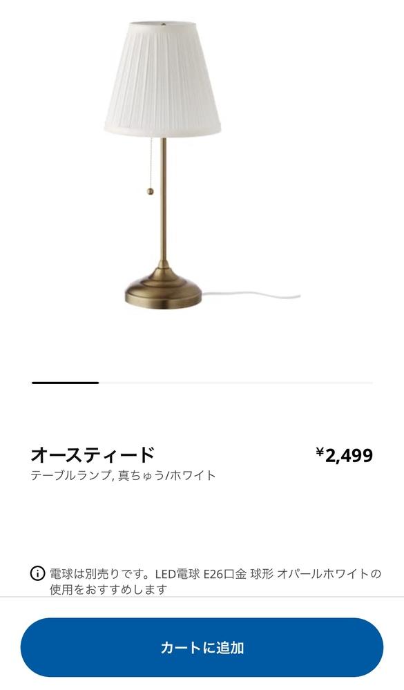 先日、IKEAでこちらのランプを購入しました。ですが、電球を買い忘れてしまい家電量販店で買うことを考えています。 電球について商品ページでは、「LED電球 E26口金 球形 オパールホワイ ト...