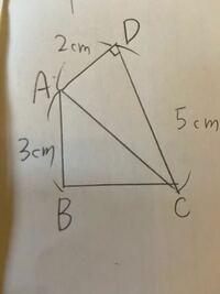数学の質問です! 下の図のように三角形ABCDがありAB=3cm CD=5cm DA=2cm 角ABC=角CDA=90度 であるときBCは何センチですか?