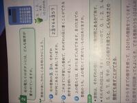 小四の算数がわかりません。  教科書に「8桁まで入力できる電卓があります。8桁までの整数のうち、この電卓で表せないものはありますか?」と載っています。 この質問の意味も答えもわかり ませんが、どなた...